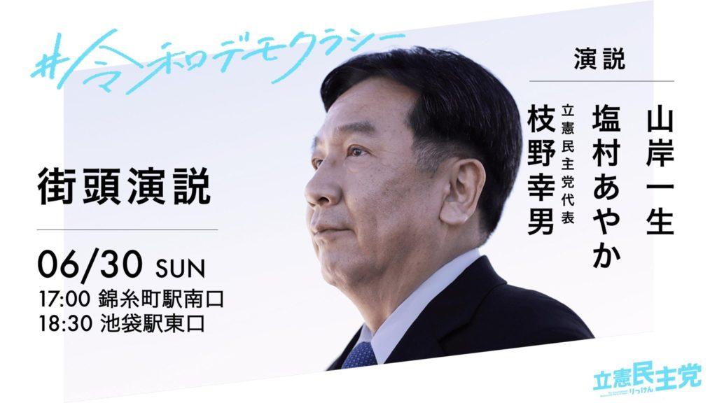 枝野幸男党代表とスピーチ