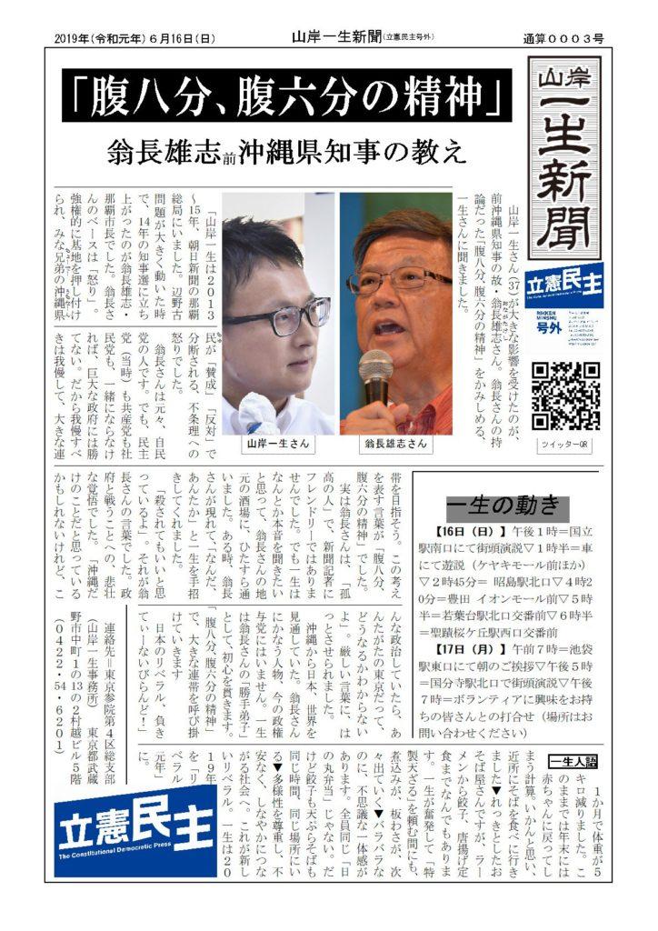 山岸一生新聞6月16日号