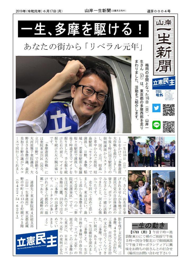 山岸一生新聞6月17日号