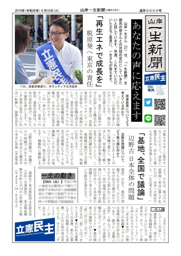 山岸一生新聞6月18日