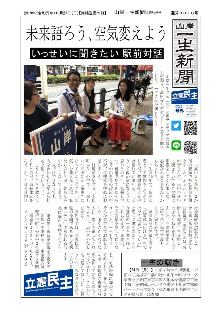 山岸一生新聞、駅前対話