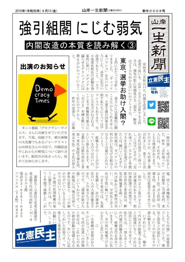 山岸一生新聞2019年9月13日号