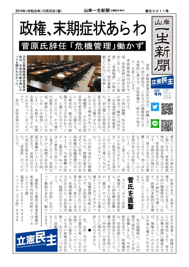 山岸一生新聞、菅原一秀経済産業大臣辞任
