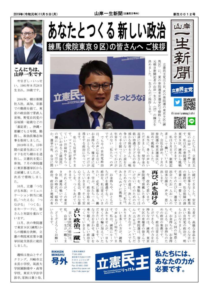 衆院選で東京都第9区から挑戦する決意
